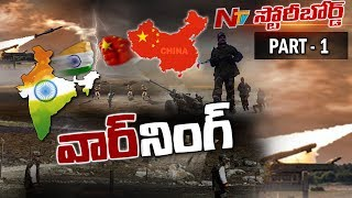 Story Board : Is Indian Army Ready to Fight China?..