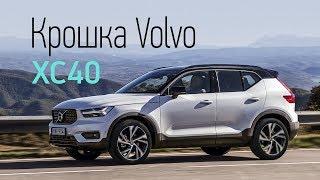Подорожанский и Volvo XC40. Тесты АвтоРЕВЮ.