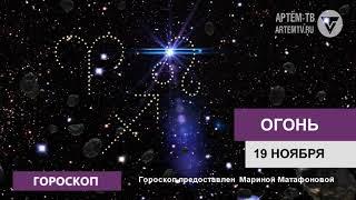 Гороскоп на 19 ноября 2019 года