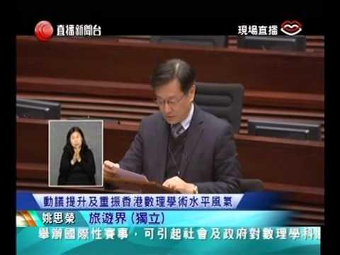 Yiu Si-wing: IMO Promotes Hong Kong's Tourism