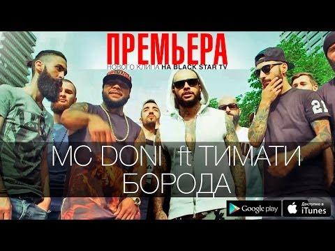 МС DONI ft Тимати - Борода