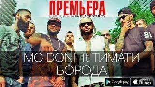 Тимати & МС Doni - Борода