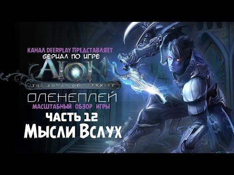 Aion 2.1 Русский Обзор HQ (от ReindeeR)