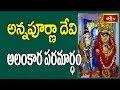 అన్నపూర్ణాదేవి అలంకార పరమార్థం || #SharanNavaratri || Dharma Sandehalu || Bhakthi TV