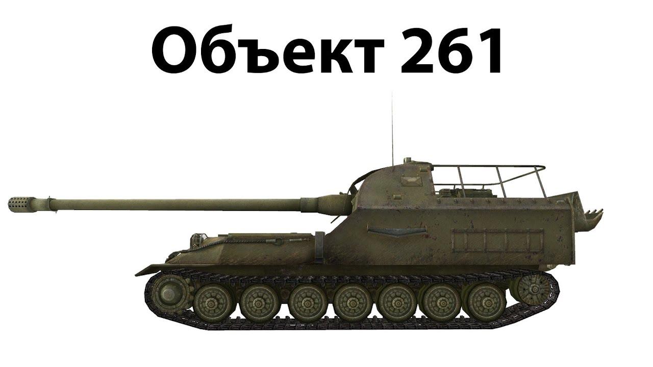 Объект 261