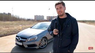 Mercedes-Benz A45 AMG Тест-драйв