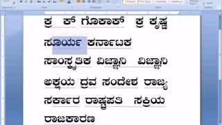45 Computer Basic In Kannada NUDI Part 4