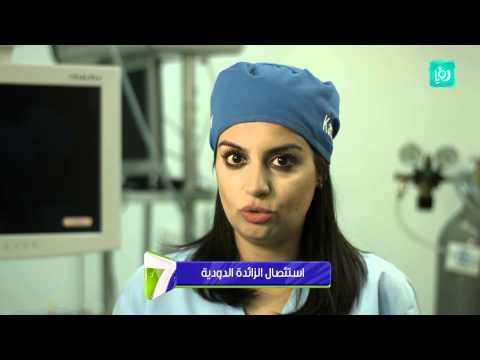 دكتوره نغم :  جراحة المنظار – الأطباء السبعة ج4