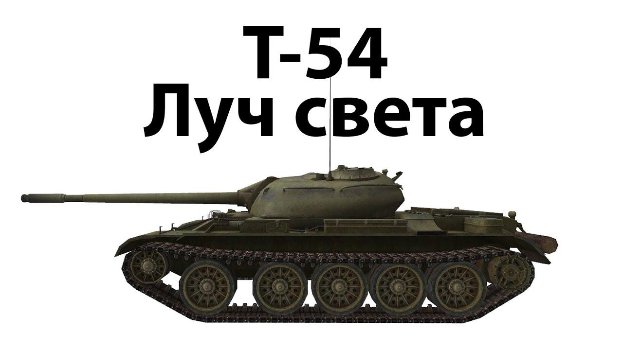 Т-54 - Луч света