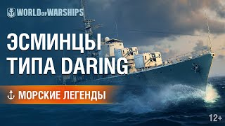 Эсминцы типа Daring. Морские легенды