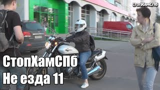 СтопХамСПб - Не езда 11 Стоп Хам Санкт-Петербург
