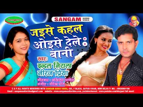Bhojpuri New Hot Song 2017 जइसे कहल ओइसे देले बानी (इन्दल निराला , नीरज प्रिया )