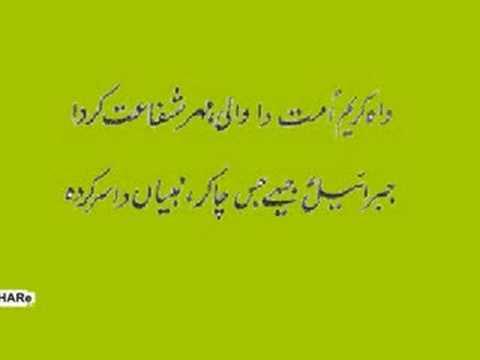 mian mohammad bakhsh - urdu script - pt1