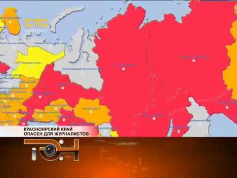 Красноярский край опасен для журналистов
