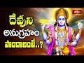 దేవుని అనుగ్రహం పొందాలంటే..? | Sri Anjaneyam by Samavedam Shanmukha Sarma | Bhakthi TV