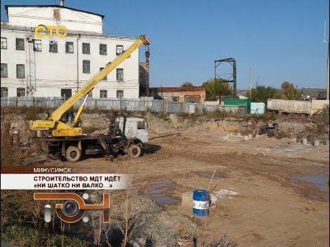 Строительство МДТ идёт «ни шатко, ни валко…»