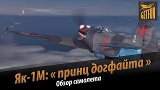 Як-1М: Принц догфайта. Обзор самолета (VOD)