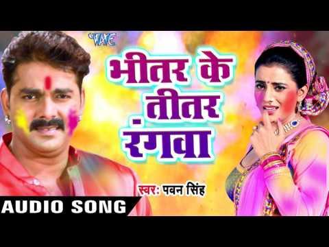 Superhit होली गीत 2017 - Pawan Singh - Bhitar Ke Titar - Hero Ke Holi - Bhojpuri Hot Holi Songs