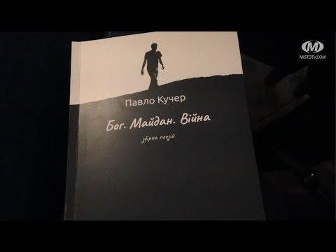 Про Майдан — говоритимуть у бібліотеці