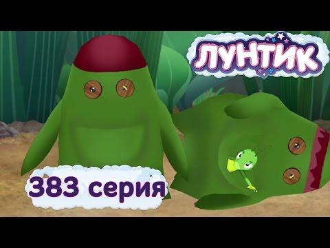 Лунтик - 383 серия. Пародия