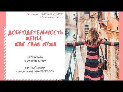ДОБРОДЕТЕЛЬНОСТЬ ЖЕНЫ, КАК СИЛА МУЖА / Валентина Радчук