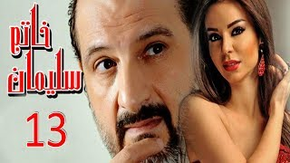 مسلسل خاتم سليمان - الحلقة الثالثة عشر