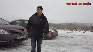 Честный тест драйв Nissan Teana против Chevrolet Epica + обзор владельца.