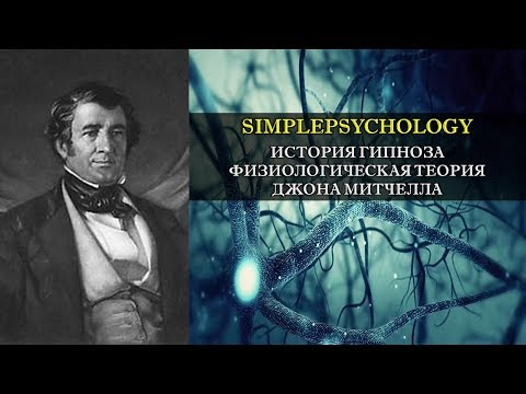 История гипноза. Физиологическая теория гипноза Джона Митчелла.