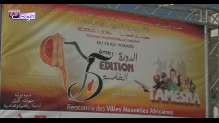 الدورة الخامسة لمهرجان تامسنا.. المدينة الجديدة لمجموعة العمران تختار ألوان إفريقيا للاحتفال بالذكرى العاشرة لإحداثها |