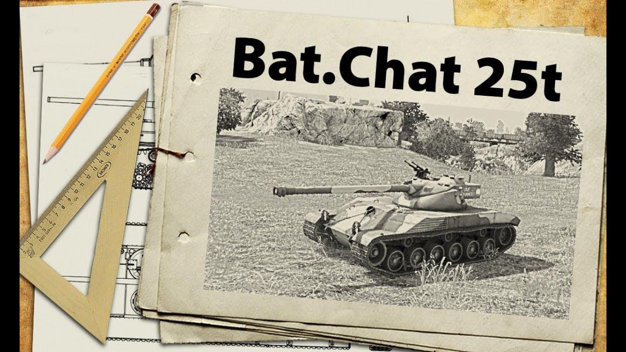 Bat. Chat 25t - элементы соло-рандома или как взять штаны в Карелии