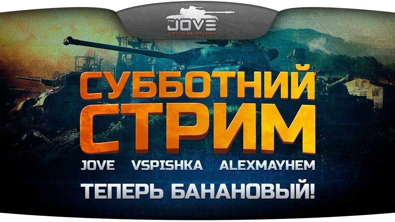 Субботний стрим с Jove, AlexMayhem & Vspishka. Теперь Банановый!