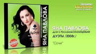 Яна Павлова и Руслан Казанцев - Сочи