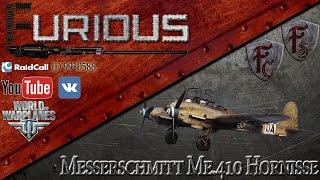 World of Warplanes: Me. 410. Зачем нужны другие самолеты?