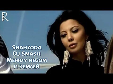 Shahzoda feat. Dj Smash - Между небом и землей