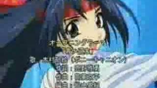 SAMURAI GIRL OPENING