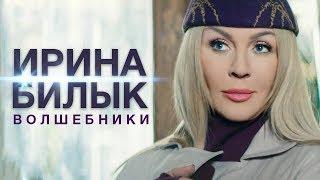 Ирина Билык - Волшебники Скачать клип, смотреть клип, скачать песню