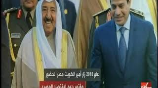 تاريخ العلاقات بين مصر والكويت
