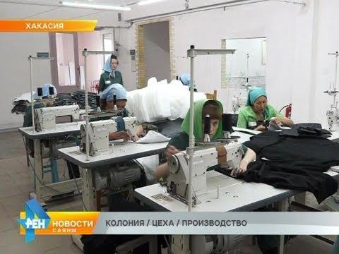 КОЛОНИЯ / ЦЕХА / ПРОИЗВОДСТВО