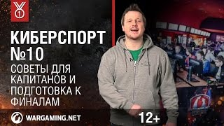 Программа «Киберспорт». Советы для капитанов и подготовка к финалам - World of Tanks / Ролики