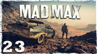 Mad Max. #23: Новый корпус.