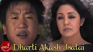 Dharti Akash Jastai By Rajesh Payal Rai