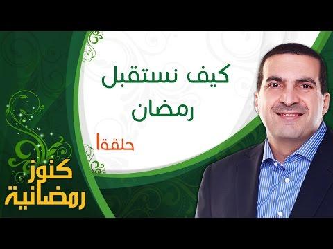 برنامج كنوز رمضانية الحلقة 1