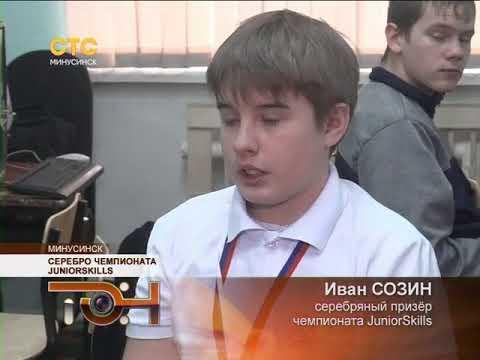 Серебро чемпионата JuniorSkills