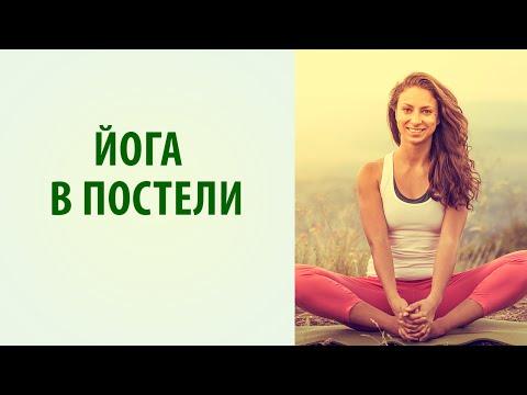 Йога в Постели - Терапевтическая Последовательность