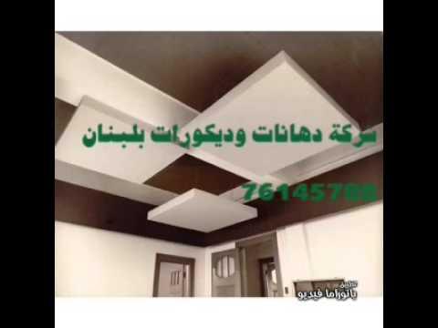 شركة دهانات وديكورات فى لبنان 76145788
