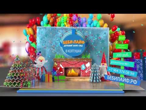 Футаж с новым годом детский сад