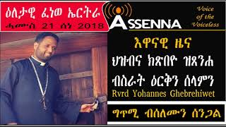 <ASSENNA: Daily News &amp; Message by Rvnd Yohannes Ghebrehiwet - Poem by Solomon Sengal - June 21, 2018