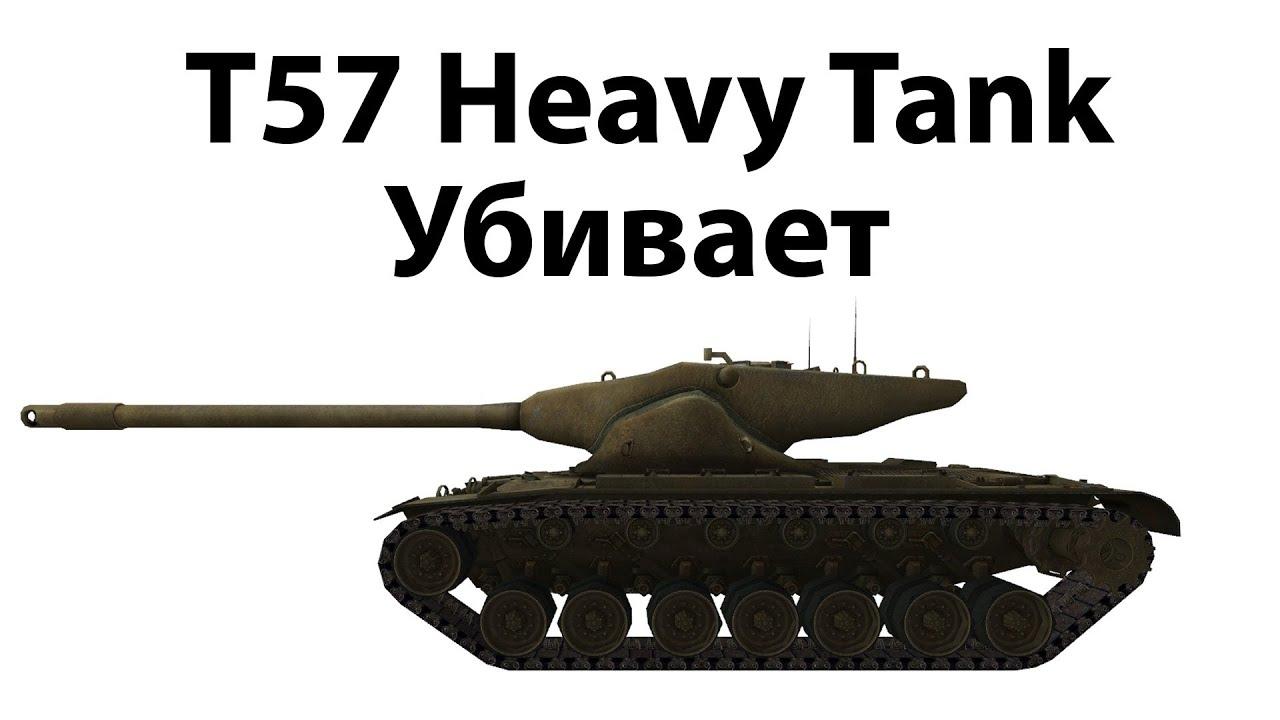 T57 Heavy Tank - Убивает