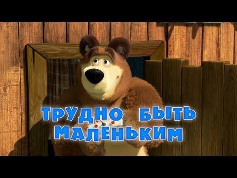 Máša a Medvěd #35 - Je těžké být malým