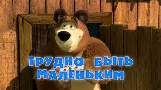 Máša a medveď #35 - Je ťažké byť malým